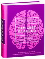 Сам себе плацебо. Как использовать силу подсознания для здоровья и процветания