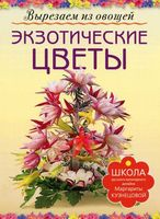 Экзотические цветы. Вырезаем из овощей
