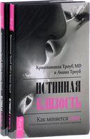 Истинная близость (комплект из 2-х книг )