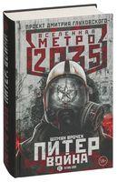 Метро 2035. Питер. Война