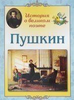 Пушкин. История о великом поэте
