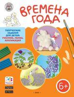 Времена года. Творческие задания для детей: рисунок, лепка, аппликация. Для детей 6-7 лет