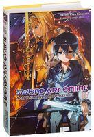 Sword Art Online. Алисизация. Вторжение. Том 15