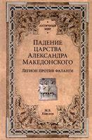 Падение царства Александра Македонского. Легион против фаланги