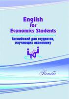 Английский для студентов, изучающих экономику