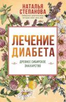 Лечение диабета. Народная медицина Сибири (м)