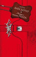 "Дьявол носит ""Prada"" (м)"