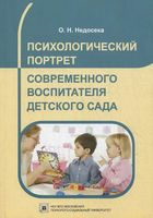 Психологический портрет современного воспитателя детского сада