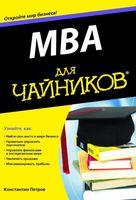 """MBA для """"чайников"""""""