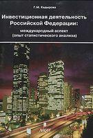 Инвестиционная деятельность Российской Федерации. Международный аспект (опыт статистического анализа)