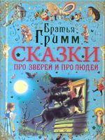Сказки про зверей и про людей