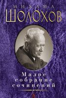 Михаил Шолохов. Малое собрание сочинений