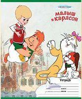 """Тетрадь в клетку """"Малыш и Карлсон 1"""" (12 листов)"""