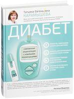 Диабет. Самая полная энциклопедия диабетика