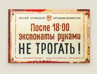 """Магнит """"Музей пищевой промышленности"""""""