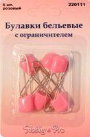 Булавки с безопасным замком (розовые; 6 шт.)