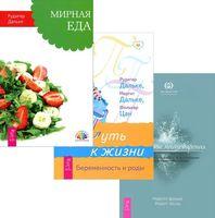 Мирная еда. Проблемы пищеварения. Путь к жизни. (комплект из 3-х книг)