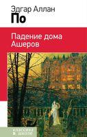 Падение дома Ашеров