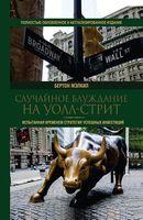 Случайное блуждание на Уолл-стрит. Испытанная временем стратегия успешных инвестиций. Электронная версия
