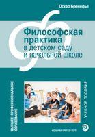 Философская практика в детском саду