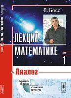 Лекции по математике. Том 1. Анализ