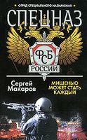 Спецназ ФСБ России. Мишенью может стать каждый (м)