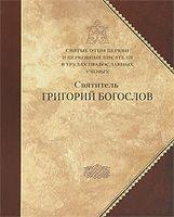 Святые отцы Церкви и церковные писатели в трудах православных ученых