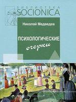 Психологические очерки. Работы 1985-87 гг.