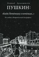 """Пушкин: """"Когда Потемкину в потемках..."""" По следам """"Непричесанной биографии"""""""