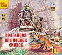 1С:Аудиотеатр. Коллекция алтайских сказок