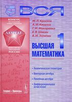 Вся высшая математика. Том 1. Аналитическая геометрия, векторная алгебра, линейная алгебра, дифференциальное исчесление (в 7 томах)