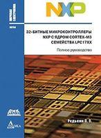 32-битные микроконтроллеры NXP с ядром Cortex-M3 семейства LPC17xx