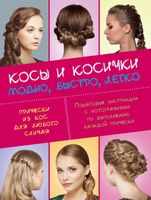 Плетение кос. Быстро, модно, легко. Комплект из 2 книг