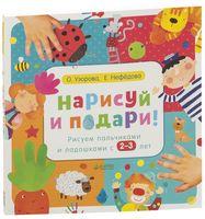 Нарисуй и подари! Рисуем пальчиками и ладошками с 2-3 лет
