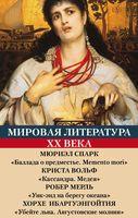 Мировая литература ХХ века (Комплект из 4-х книг)