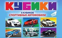 """Кубики """"Спортивные автомобили"""" (6 шт)"""