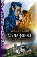 Крылья феникса (книга вторая)