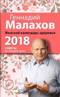 Женский календарь здоровья. 2018 год