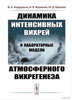 Динамика интенсивных вихрей и лабораторные модели атмосферного вихрегенеза