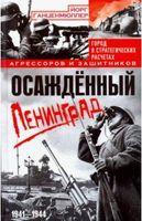 Осажденный Ленинград. Город в стратегических расчетах агрессоров и защитников. 1941-1944