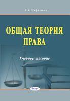 Общая теория права. Учебное пособие