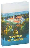 99 знаменитых мест Беларуси