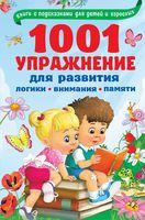 1001 упражнение для развития логики, внимания и памяти