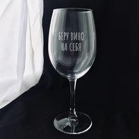 """Бокал для вина """"Беру вино на себя"""" (615 мл)"""