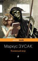 Книжный вор (м)