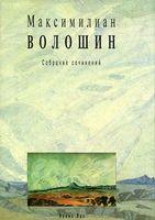 Максимилиан Волошин. Собрание сочинений. Том 10. Письма 1913-1917