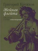 Двойная флейта: избранные и новые стихотворения