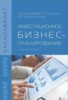 Инвестиционное бизнес-планирование