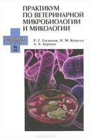 Практикум по ветеринарной микробиологии и микологии