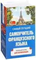 Самый лучший самоучитель французского языка